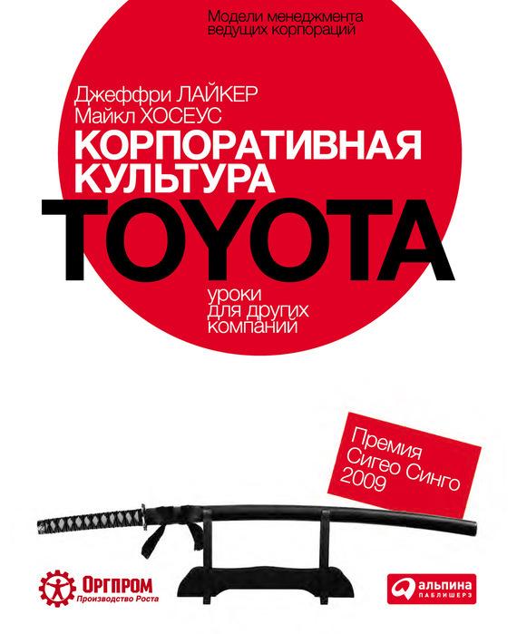 Джеффри Лайкер Корпоративная культура Toyota: Уроки для других компаний ключ toyota