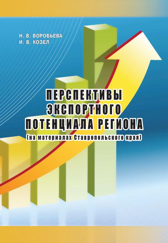 Наталья Воробьева Перспективы экспортного потенциала региона (на материалах Ставропольского края)