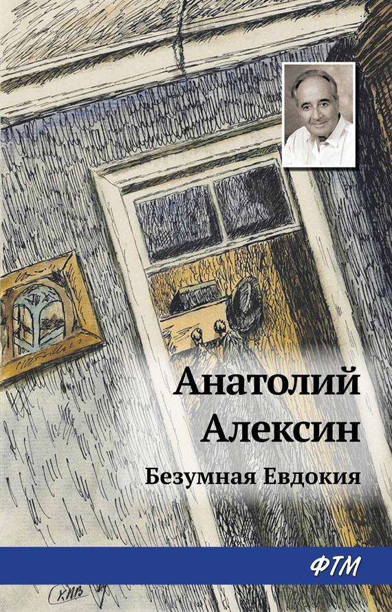 скачать книгу Анатолий Алексин бесплатный файл