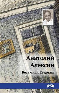 Алексин, Анатолий  - Безумная Евдокия