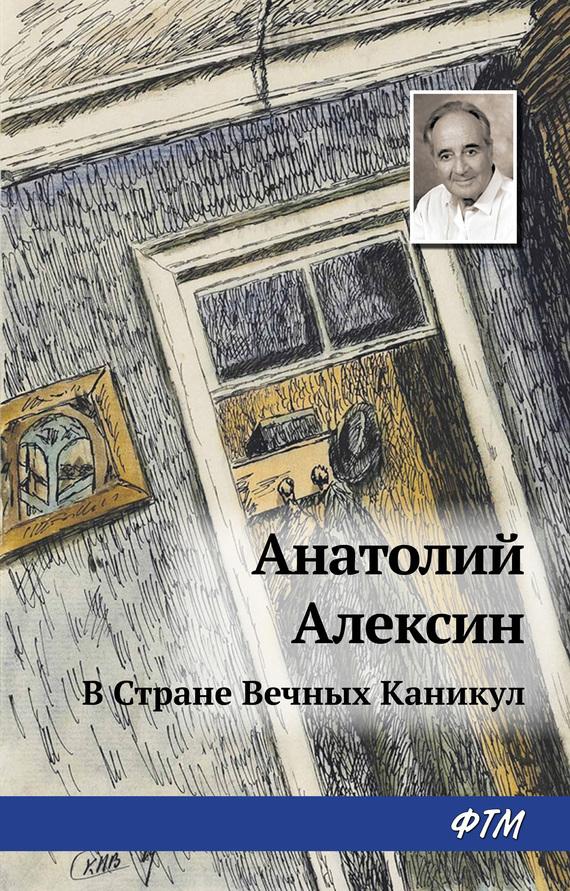 Анатолий Алексин В Стране Вечных Каникул 1с в стране вечных каникул алексин а г