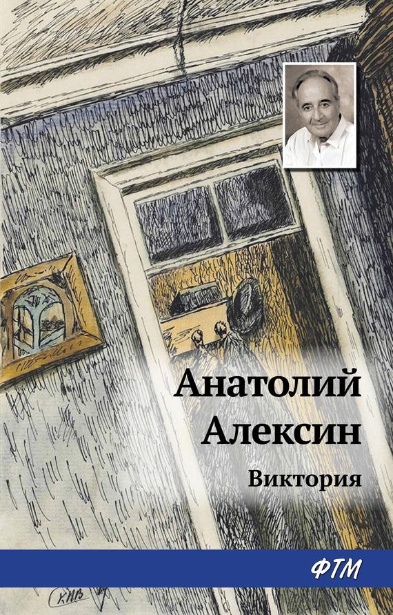Анатолий Алексин Виктория анатолий алексин смешилка