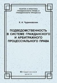 Чудиновских, К. А.  - Подведомственность в системе гражданского и арбитражного процессуального права