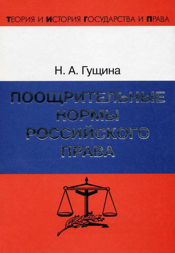 Н. А. Гущина