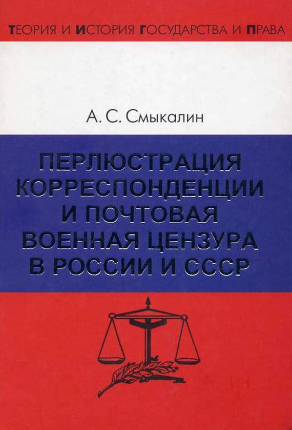 Перлюстрация корреспонденции и почтовая военная цензура в России и СССР изменяется внимательно и заботливо