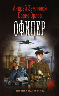 Орлов, Борис  - Офицер