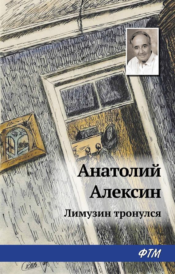 напряженная интрига в книге Анатолий Алексин