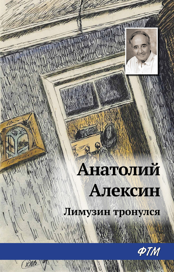 Анатолий Алексин бесплатно