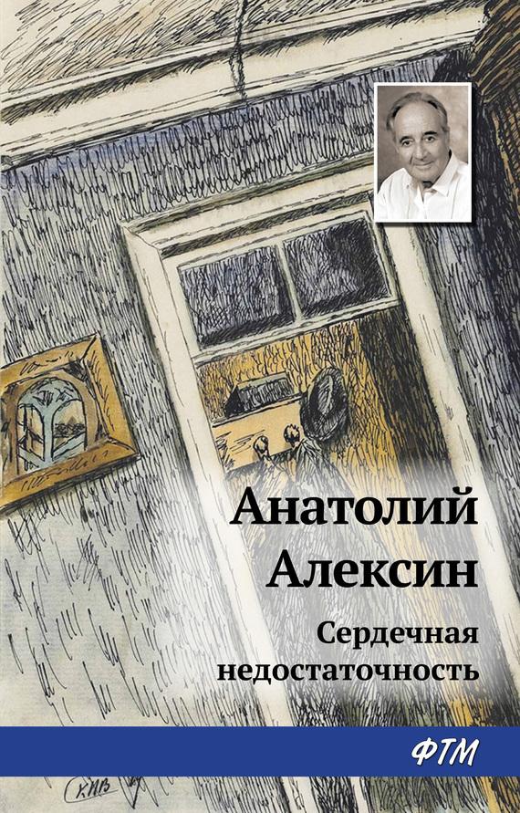 Скачать Сердечная недостаточность бесплатно Анатолий Алексин