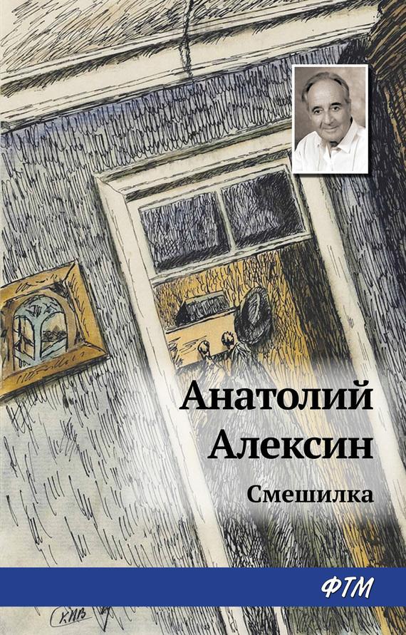 Анатолий Алексин Смешилка анатолий алексин смешилка