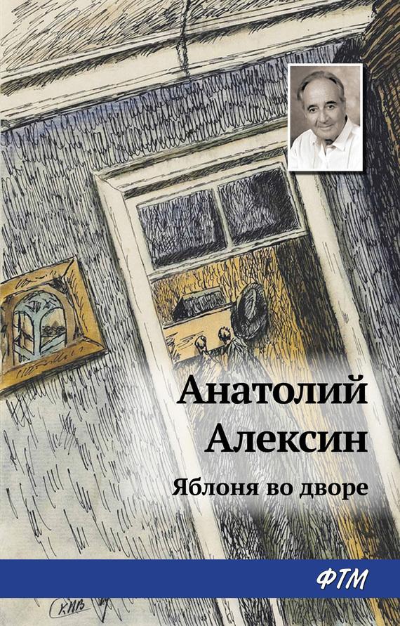 Анатолий Алексин Яблоня во дворе ISBN: 978-5-4467-2639-4 анатолий алексин действующие лица и исполнители isbn 978 5 4467 2615 8