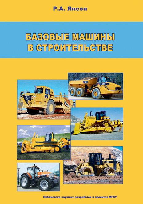 Р. А. Янсон Базовые машины в строительстве куплю шину для тракторов и сельскохозяйственных машин 265 70р16