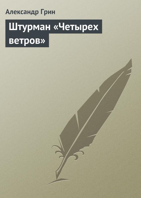 Александр Грин Штурман «Четырех ветров» александр грин как бы там ни было