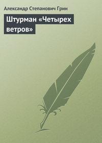 Грин, Александр  - Штурман «Четырех ветров»