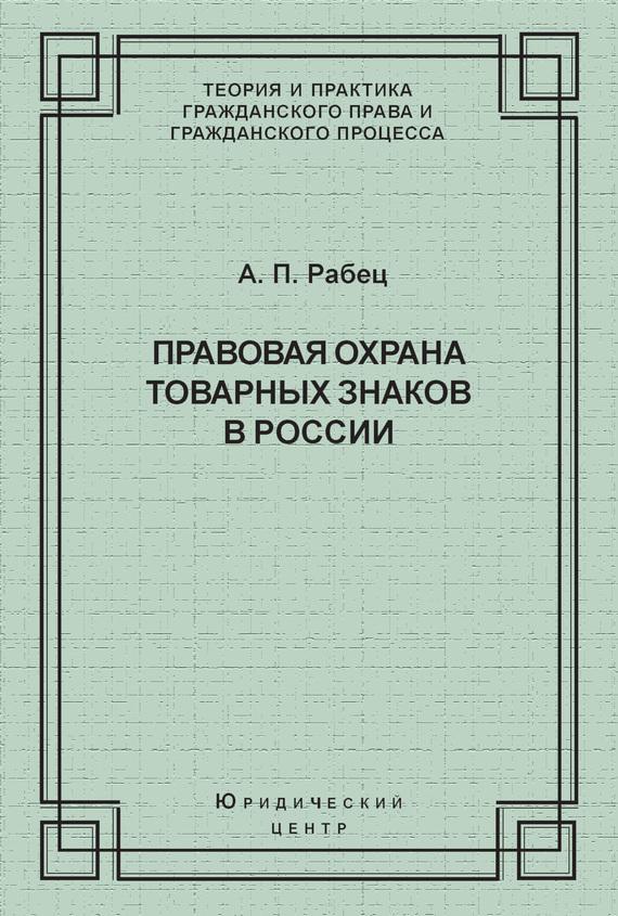 Скачать Правовая охрана товарных знаков в России быстро