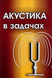 Гурбатов, Сергей  - Акустика в задачах