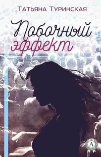Туринская, Татьяна  - Побочный эффект