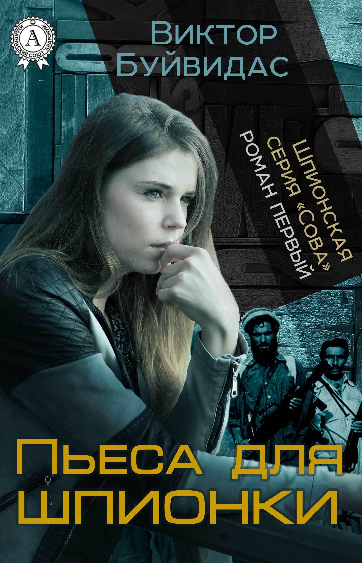Обложка книги Пьеса для шпионки, автор Буйвидас, Виктор