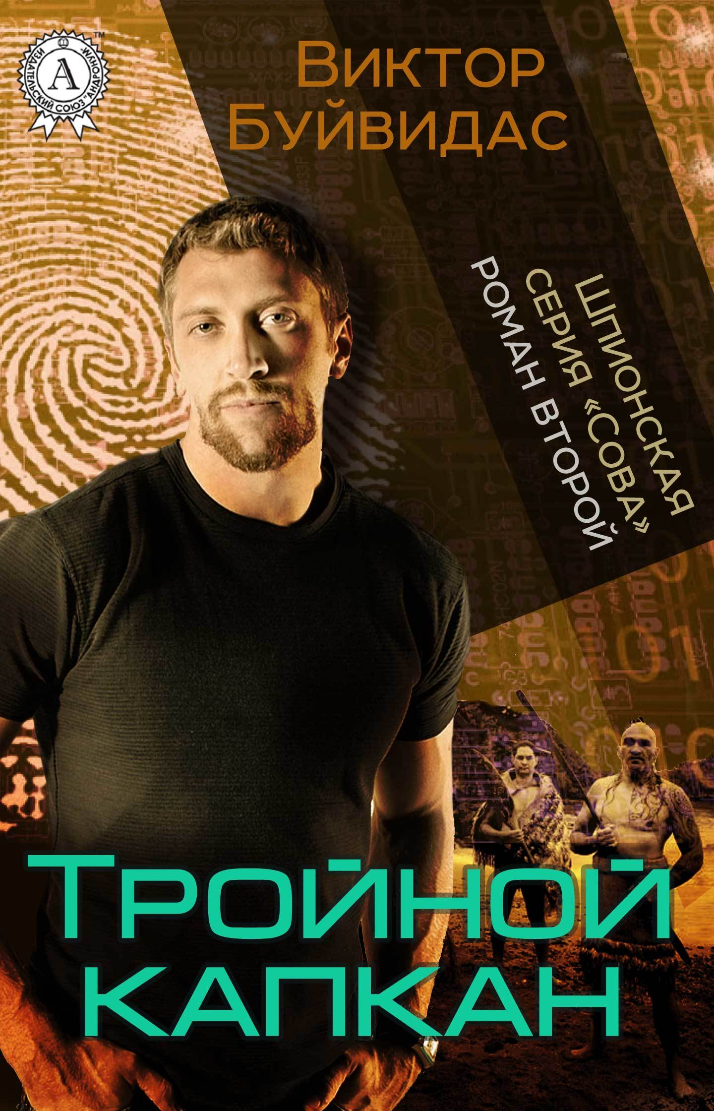 Обложка книги Тройной капкан, автор Буйвидас, Виктор