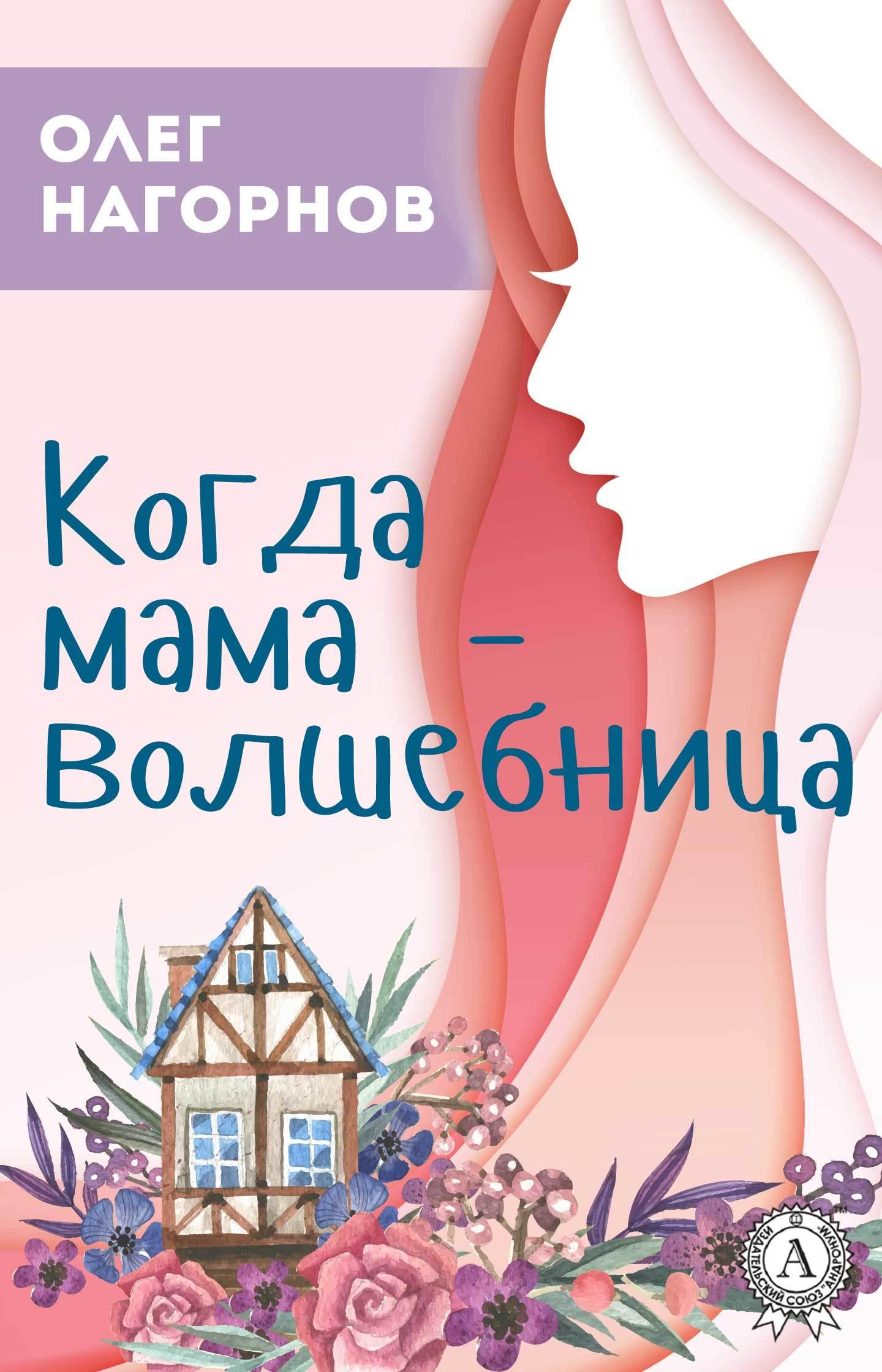 Олег Нагорнов - Когда мама – волшебница