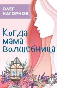 Нагорнов, Олег  - Когда мама – волшебница