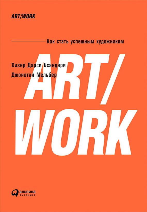 Бесплатно ARTWORK Как стать успешным художником скачать