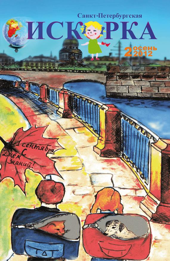 Коллектив авторов Санкт-Петербургская Искорка №2/2012 волшебный клубок новые узоры для вязания спицами