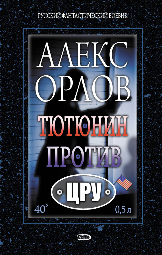 Алекс Орлов Тютюнин против ЦРУ алекс орлов тютюнин против инопланетян isbn 5 93556 324 x
