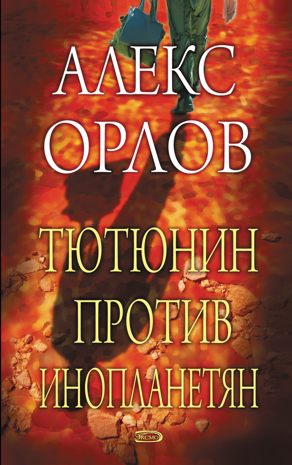 Алекс Орлов Тютюнин против инопланетян