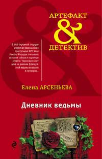 Арсеньева, Елена  - Дневник ведьмы