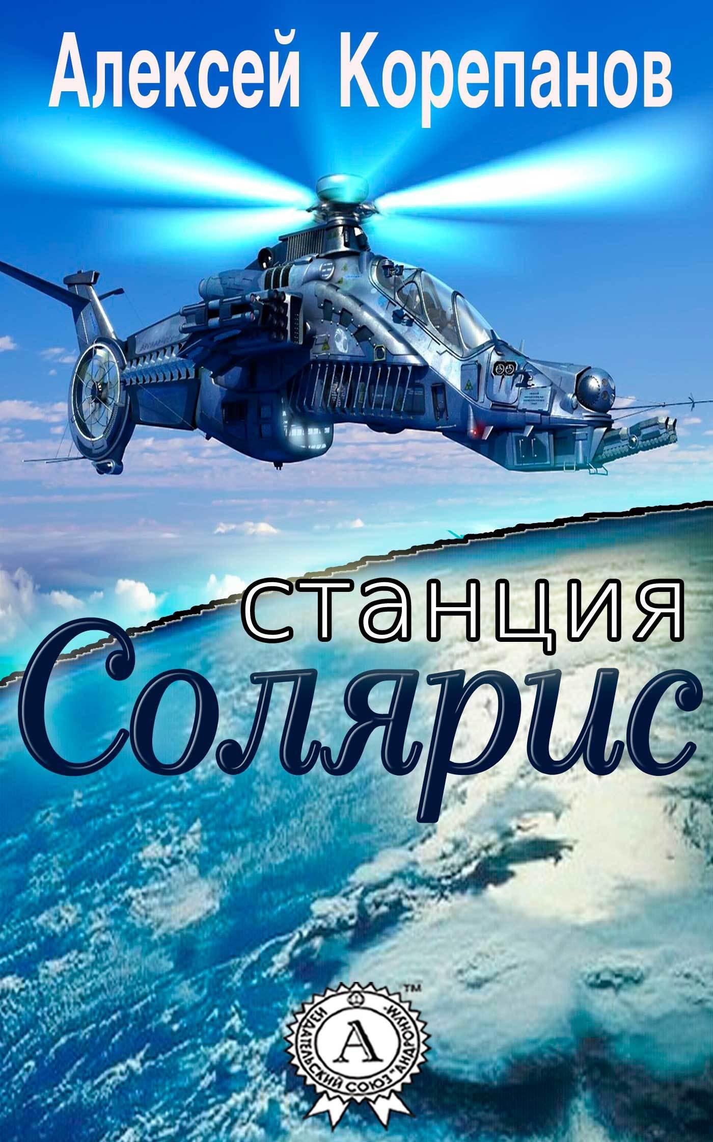 Алексей Корепанов Станция Солярис