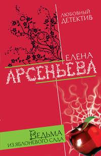 Арсеньева, Елена  - Ведьма из яблоневого сада