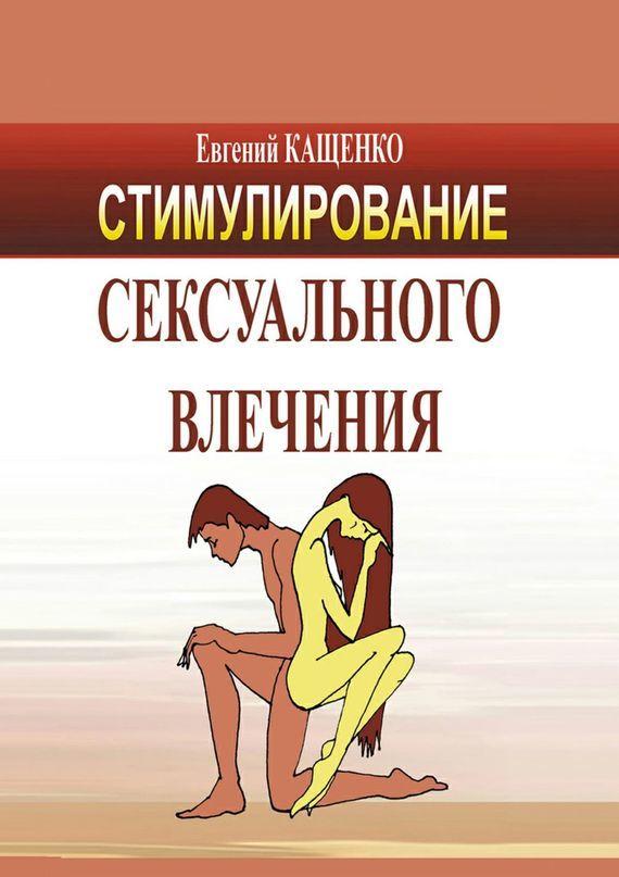 Евгений Кащенко бесплатно