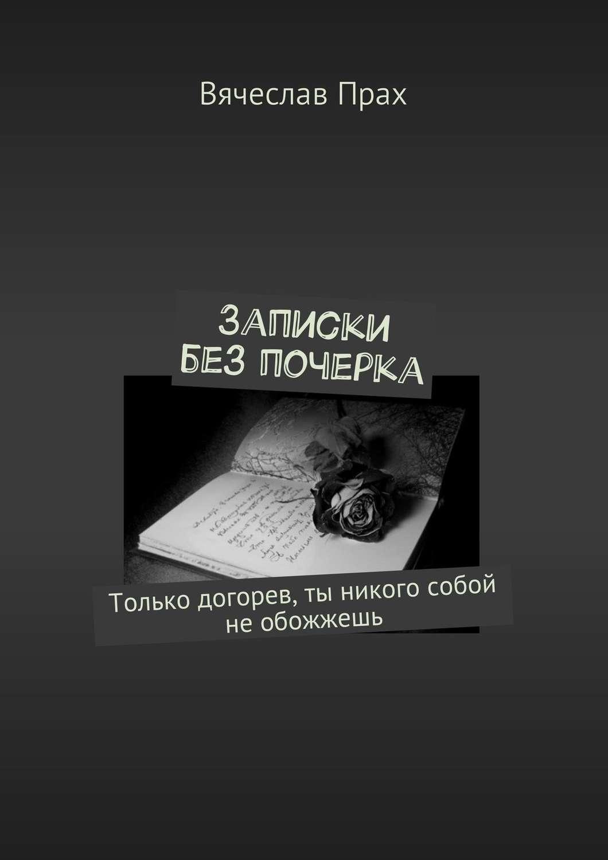 Записки без почерка скачать бесплатно pdf