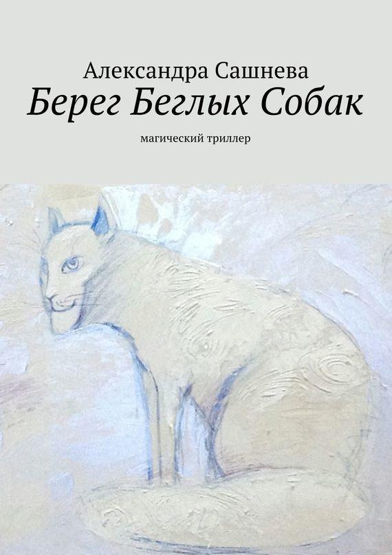 Александра Сашнева Берег Беглых Собак