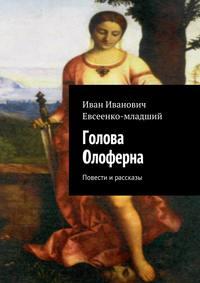 младший, Иван Евсеенко  - Голова Олоферна