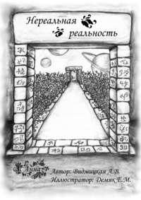 Видмицкая, Анна  - Нереальная реальность