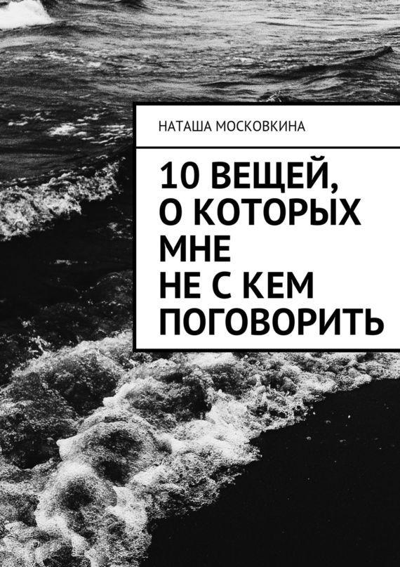 Наташа Московкина бесплатно