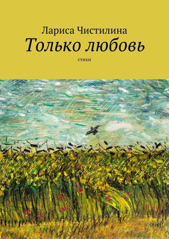 яркий рассказ в книге Лариса Чистилина