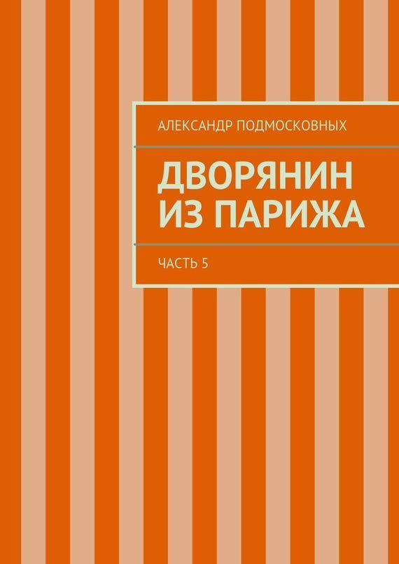 Александр Подмосковных Дворянин изПарижа