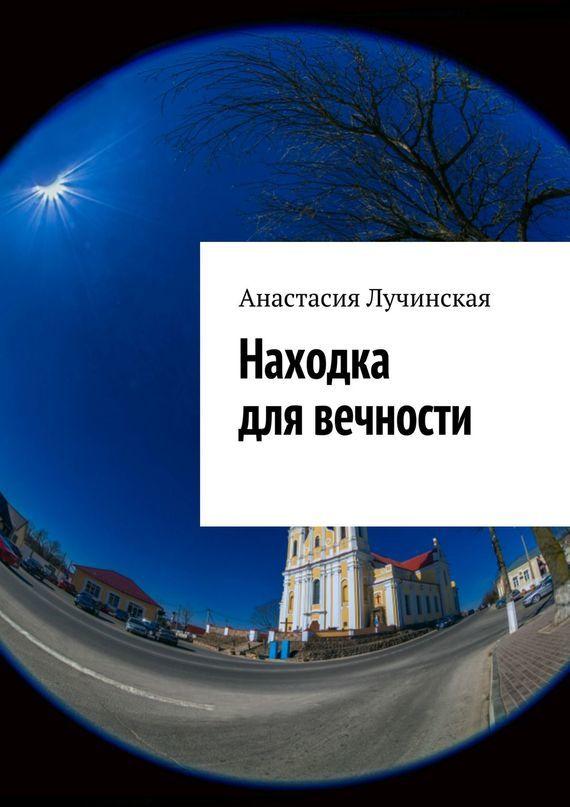 бесплатно Находка для вечности Скачать Анастасия Лучинская