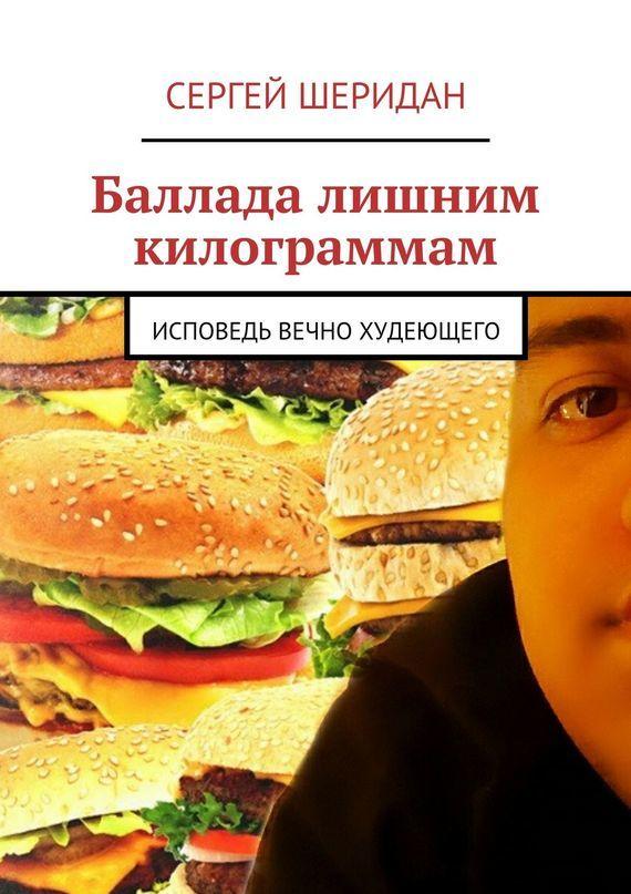 Сергей Шеридан Баллада лишним килограммам галина болтрамун пародии настихи