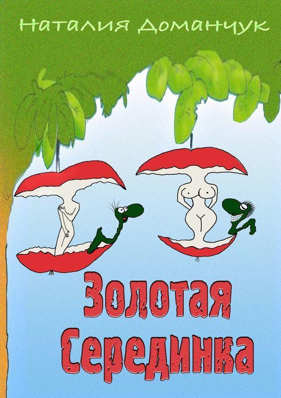 бесплатно книгу Наталия Доманчук скачать с сайта