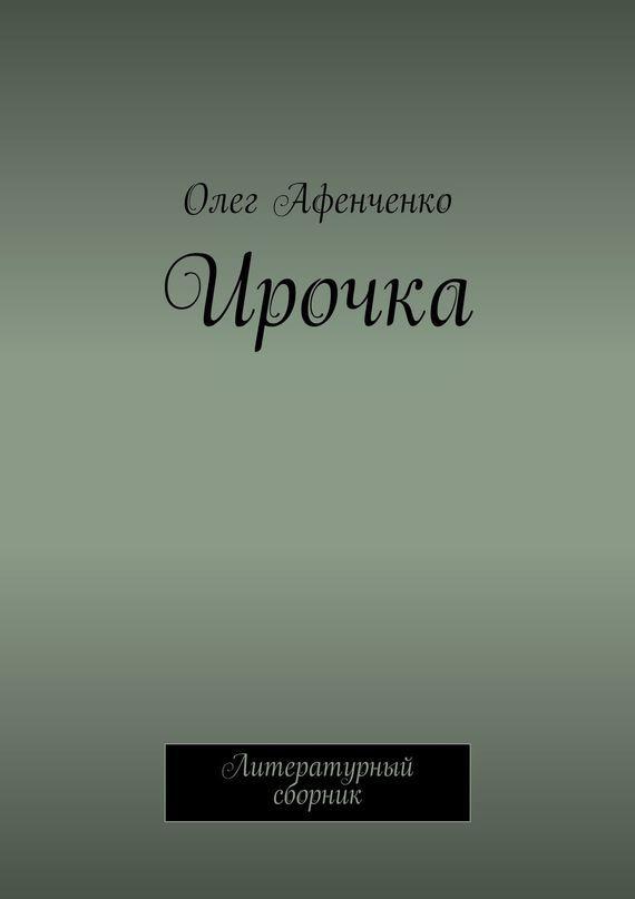 Олег Афенченко бесплатно
