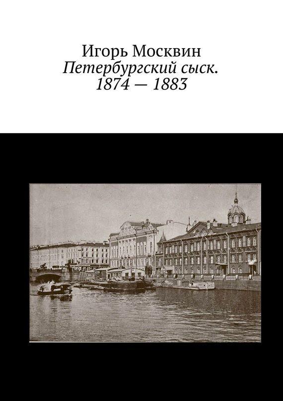 Скачать Игорь Москвин бесплатно Петербургский сыск. 1874 - 1883
