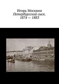 Москвин, Игорь  - Петербургский сыск. 1874–1883