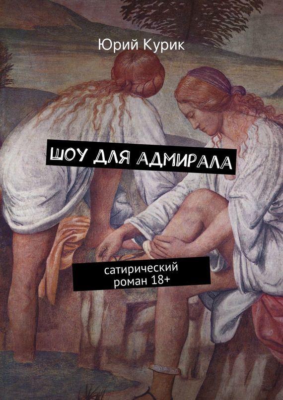 Юрий Курик Шоу для адмирала как лимоны в фермере на халяву