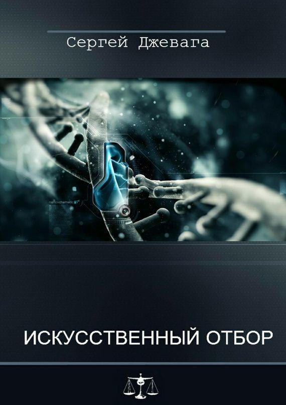 Скачать Искусственный отбор бесплатно Сергей Джевага