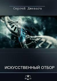 Джевага, Сергей  - Искусственный отбор