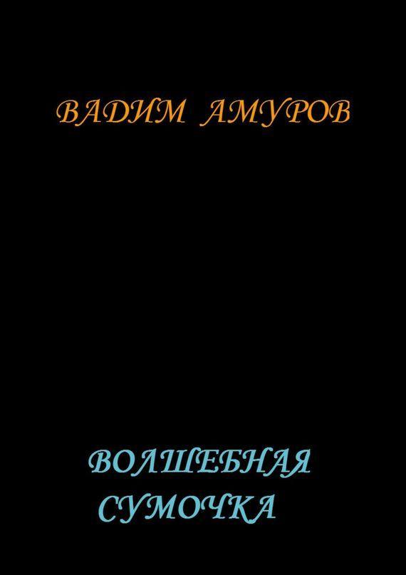 Вадим Амуров Волшебная сумочка вадим амуров игры богов